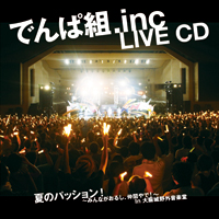 でんぱ組.inc LIVE CD「夏のパッション! 〜みんながおるし仲間やで In 大阪城野外音楽堂」