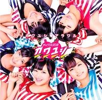 アイドル妖怪カワユシ♥「カワユシ♥アラワル」DVD付初回限定盤