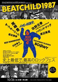 映画『ベイビー大丈夫かっ BEATCHILD1987』