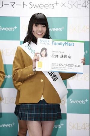 SKE48×FamilyMart「Sweets+宣伝部員 就任式」松井珠理奈