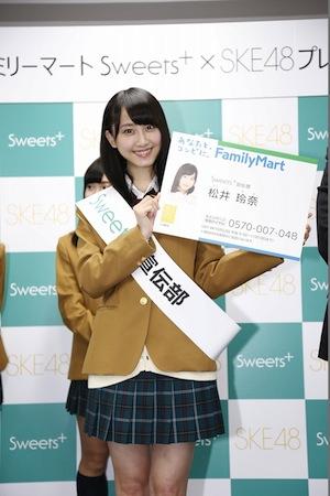 SKE48×FamilyMart「Sweets+宣伝部員 就任式」松井玲奈