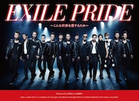 EXILE「EXILE PRIDE ~こんな世界を愛するため~」