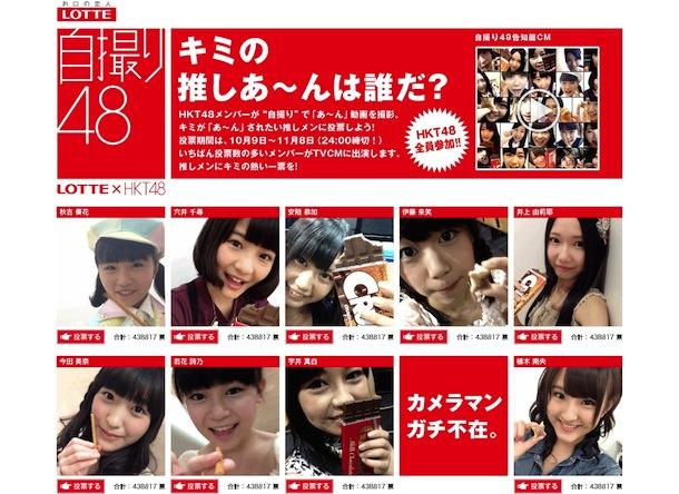 LOTTE✕HKT48「自撮り48」キャンペーン