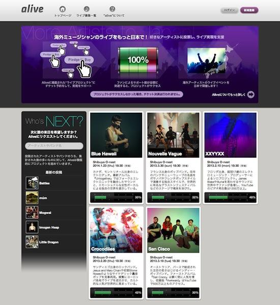 Webサービス「alive」開始、海外ミュージシャンの日本公演を支援