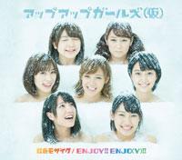 アップアップガールズ(仮)両A面シングル「虹色モザイク/ENJOY!! ENJO(Y)!!」