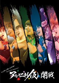 アップアップガールズ(仮)DVD「1st ライブハウスツアー アプガ第二章(仮)開戦」