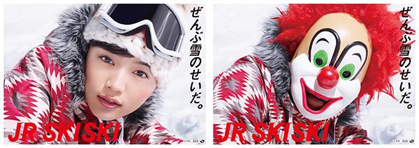 「JR SKISKI」2013