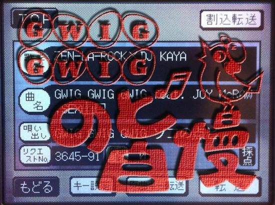 ZEN-LA-ROCK自身初のカラオケ配信記念「GWIGGWIGのど自慢選手権」開催