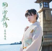 AKB48 岩佐美咲「鞆の浦慕情」初回