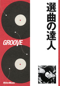 『GROOVE選曲の達人』リットーミュージック電子書籍