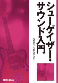 『サウンド&レコーディング・マガジン シューゲイザー・サウンド入門』リットーミュージック電子書籍