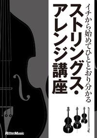 『キーボード・マガジン ストリングス・アレンジ講座 イチから始めてひととおり分かる』リットーミュージック電子書籍