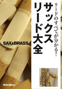 『サックス&ブラス・マガジン サックス・リード大全 リードのすべてが分かる!』リットーミュージック電子書籍