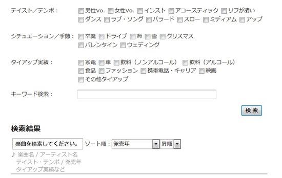 SMP「洋楽曲タイプ別検索機能」検索画面