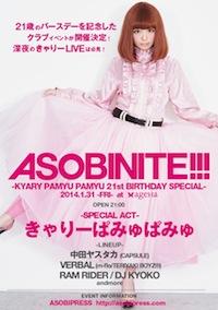 「ASOBINITE!!! KYARY PAMYU PAMYU 21st BIRTHDAY SPECIAL」きゃりーぱみゅぱみゅ