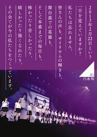 ライブDVD「乃木坂46 1ST YEAR BIRTHDAY LIVE 2013.2.22 MAKUHARI MESSE」豪華盤