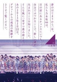 ライブDVD「乃木坂46 1ST YEAR BIRTHDAY LIVE 2013.2.22 MAKUHARI MESSE」ダイジェスト盤