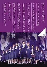 ライブDVD「乃木坂46 1ST YEAR BIRTHDAY LIVE 2013.2.22 MAKUHARI MESSE」通常盤