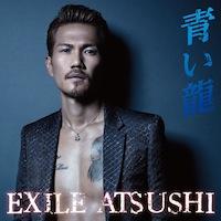 EXILE ATSUSHI「青い龍」【CD】
