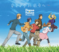 Goose house「オトノナルホウヘ→」期間生産限定アニメ盤