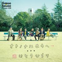Goose house「オトノナルホウヘ→」通常盤