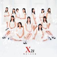 X21「明日への卒業」CD盤