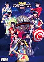 「エビ中のスター・コンダクター」DVD