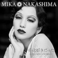 中島美嘉「ずっと好きだった〜ALL MY COVERS〜」通常盤