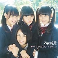 乙女新党「サクラカウントダウン」初回限定盤B