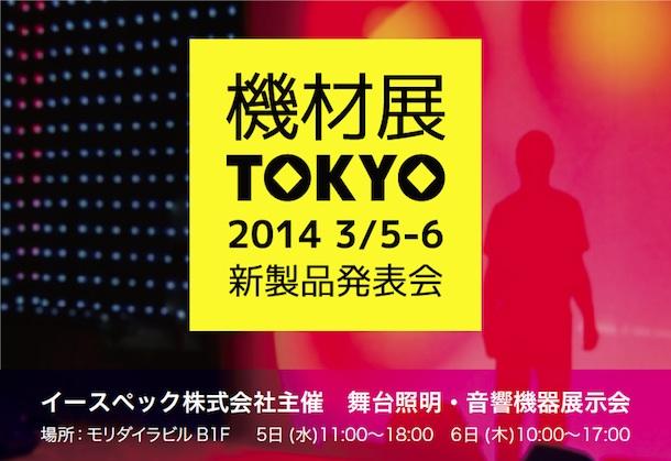機材展東京