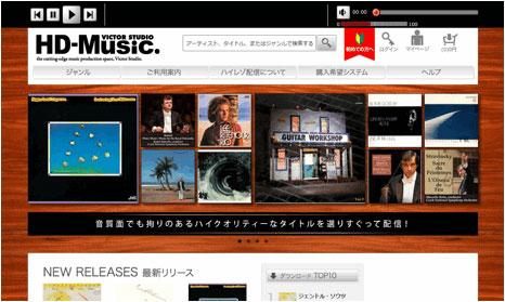 ビクター 高音質専門の配信サイト「VICTOR STUDIO HD-Music.」