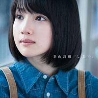 新山詩織 1stアルバム「しおり」【初回限定盤(CD+DVD)】