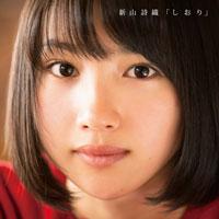新山詩織 1stアルバム「しおり」【通常盤(CD)】