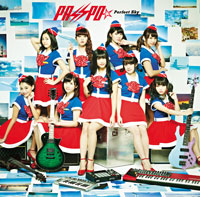 PASSPO☆ シングル「Perfect Sky」ファーストクラス盤 CD+DVD