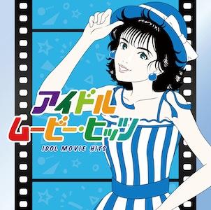コンピレーション・アルバム「アイドル・ムービー・ヒッツ」