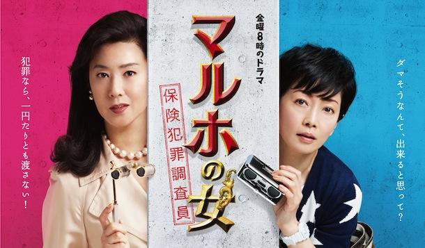 テレ東ドラマ「マルホの女」