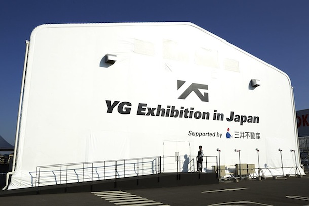 「YG Exhibition in Japan Supported by 三井不動産」外観