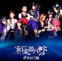 和楽器バンド「ボカロ三昧」CD+Blu-ray