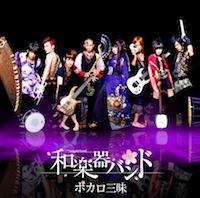 和楽器バンド「ボカロ三昧」CD+DVD