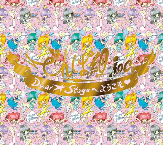 でんぱ組 シングル「Dear☆Stageへようこそ♡〜武道館LIVE記念限定盤〜」