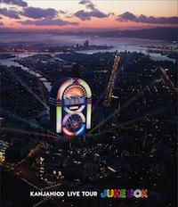 関ジャニ∞「KANJANI∞ LIVE TOUR JUKE BOX」Blu-ray盤