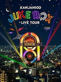 関ジャニ∞「KANJANI∞ LIVE TOUR JUKE BOX」DVD初回限定盤