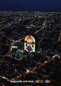 関ジャニ∞「KANJANI∞ LIVE TOUR JUKE BOX」DVD通常盤