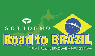 「ソリ旅!Road to BRAZIL~日本の誇りを学ぶ旅~」ロゴ