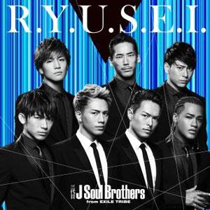三代目 J Soul Brothers ニューシングル「R.Y.U.S.E.I.」DVD付き