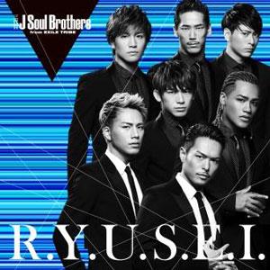 三代目 J Soul Brothers ニューシングル「R.Y.U.S.E.I.」CDのみ