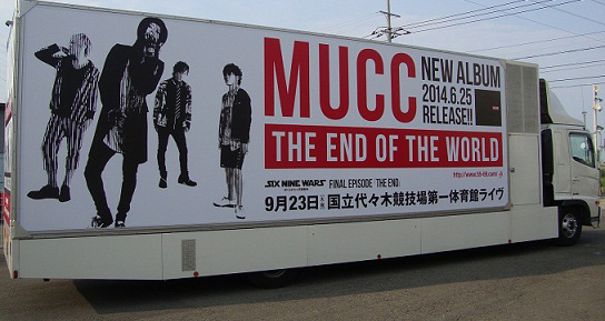 「THE END OF THE WORLD」がリリースとなるMUCC