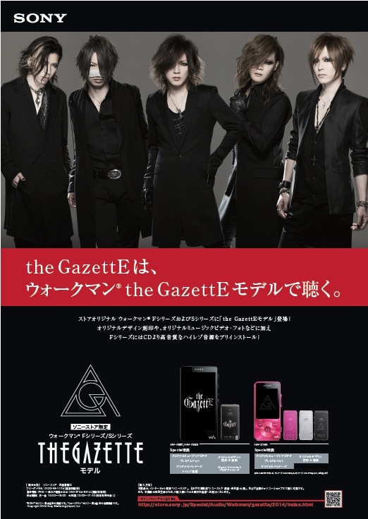 the GazettE×ウォークマン オリジナルB2サイズポスター