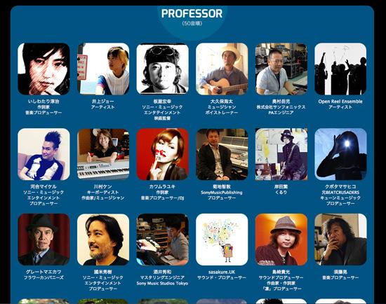 音楽人養成クリエイティブ講座フェス「Sonic Academy」講師陣