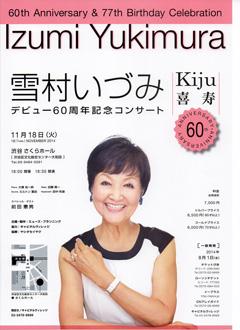 雪村いづみ デビュー60周年記念コンサート フライヤー